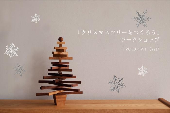 『クリスマスツリーをつくろう』ワークショップ開催のご案内画像です