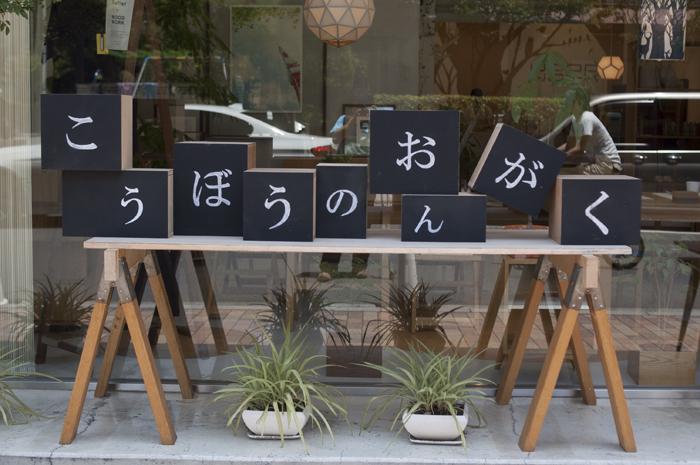 イベント「こうぼうのおんがく Vol.3」|箱の看板「看箱」