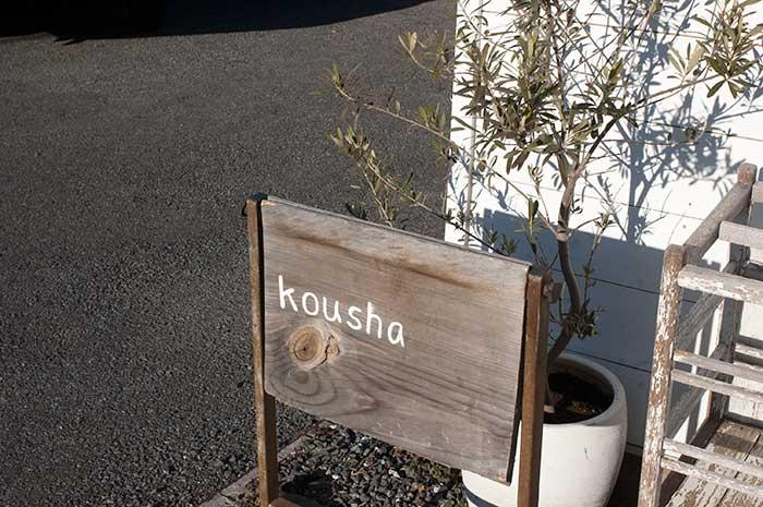 koushaさん看板