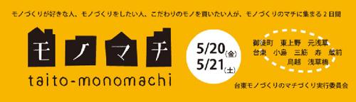 2011年5月開催のモノマチ