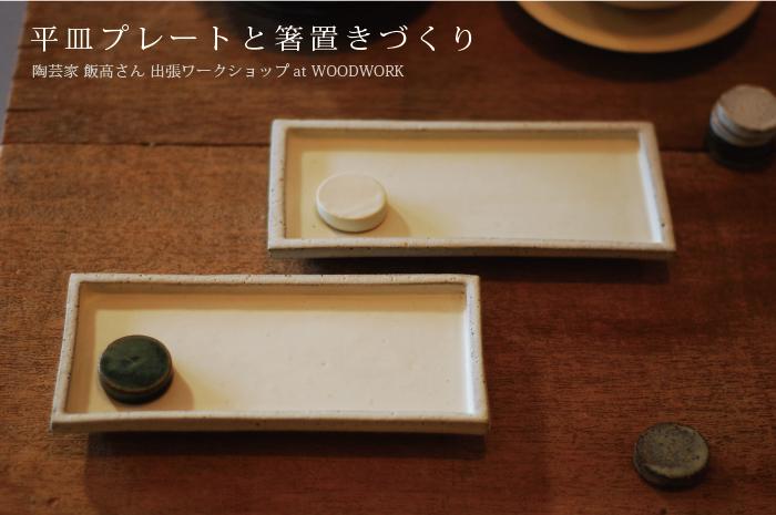 陶芸家 飯高さん 出張ワークショップ at WOODWORK  6/8(sun.)