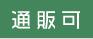tsuhan_icon