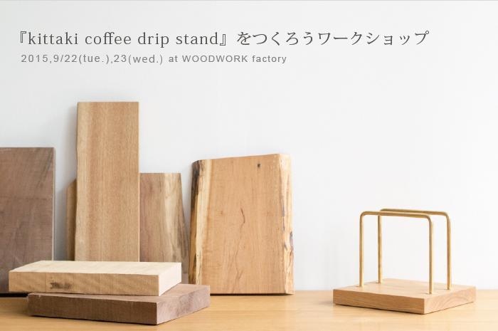 『kittaki coffee drip stand』をつくろうワークショップ