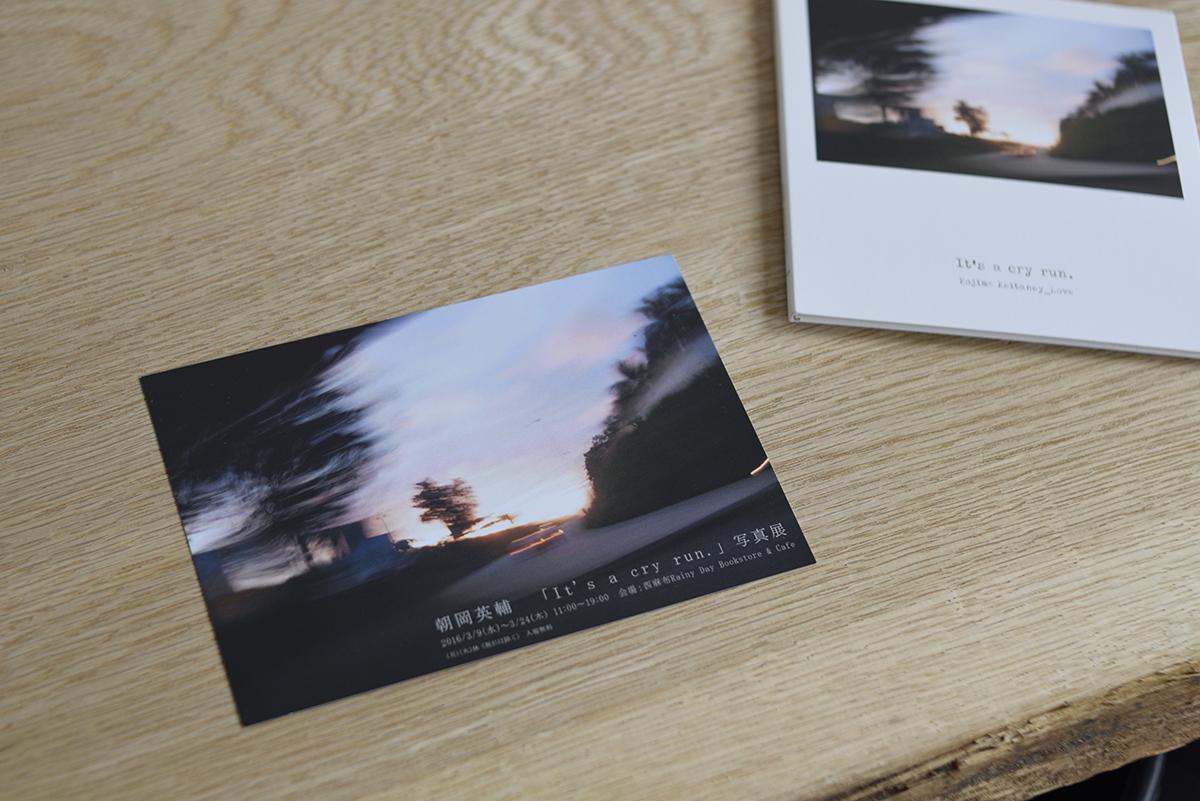 朝岡英輔 写真展