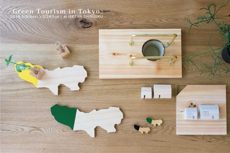 ISETAN新宿店展示 森と市場展示 「ISETAN新宿店展示 森と市場展示」