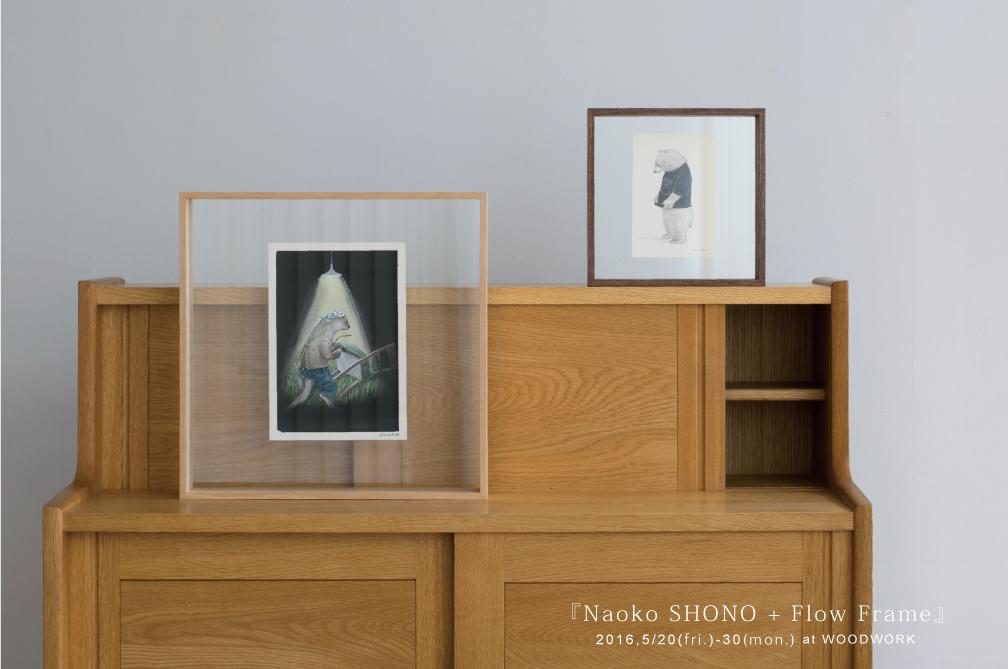 庄野ナホコさん作品展 Naoko SHONO flow frame