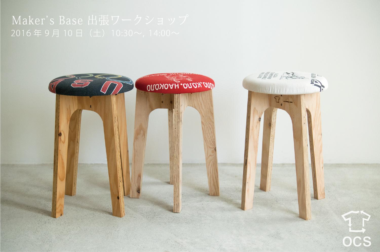 2016年9月10日 Maker's base 出張ワークショップ OCS old clothes stool
