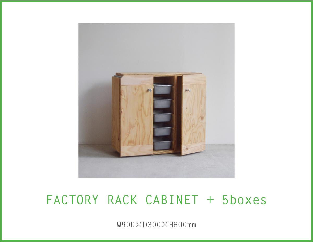 ツールボックス5つと観音開きの収納があるFACTORY RACK CABINET