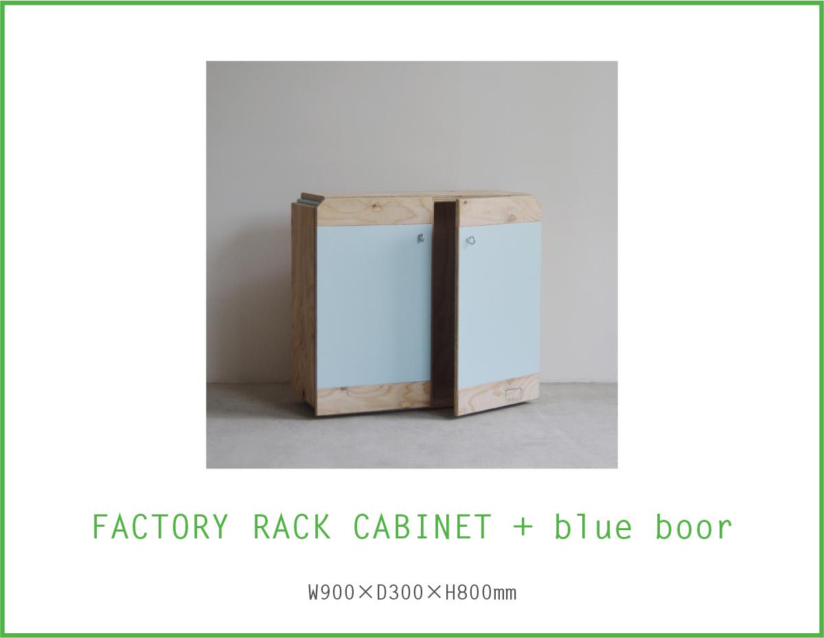 ブルーの扉がついたFACTORY RACK CABINET
