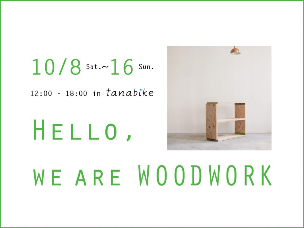 tanabikeによるFACTORY RACKの展示「HELLO, WE ARE WOODWORK」