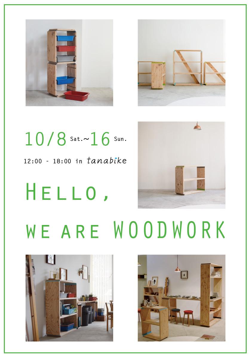 tanabikeによるFACTORY RACKの展示「HELLO, WE ARE WOODWORK」
