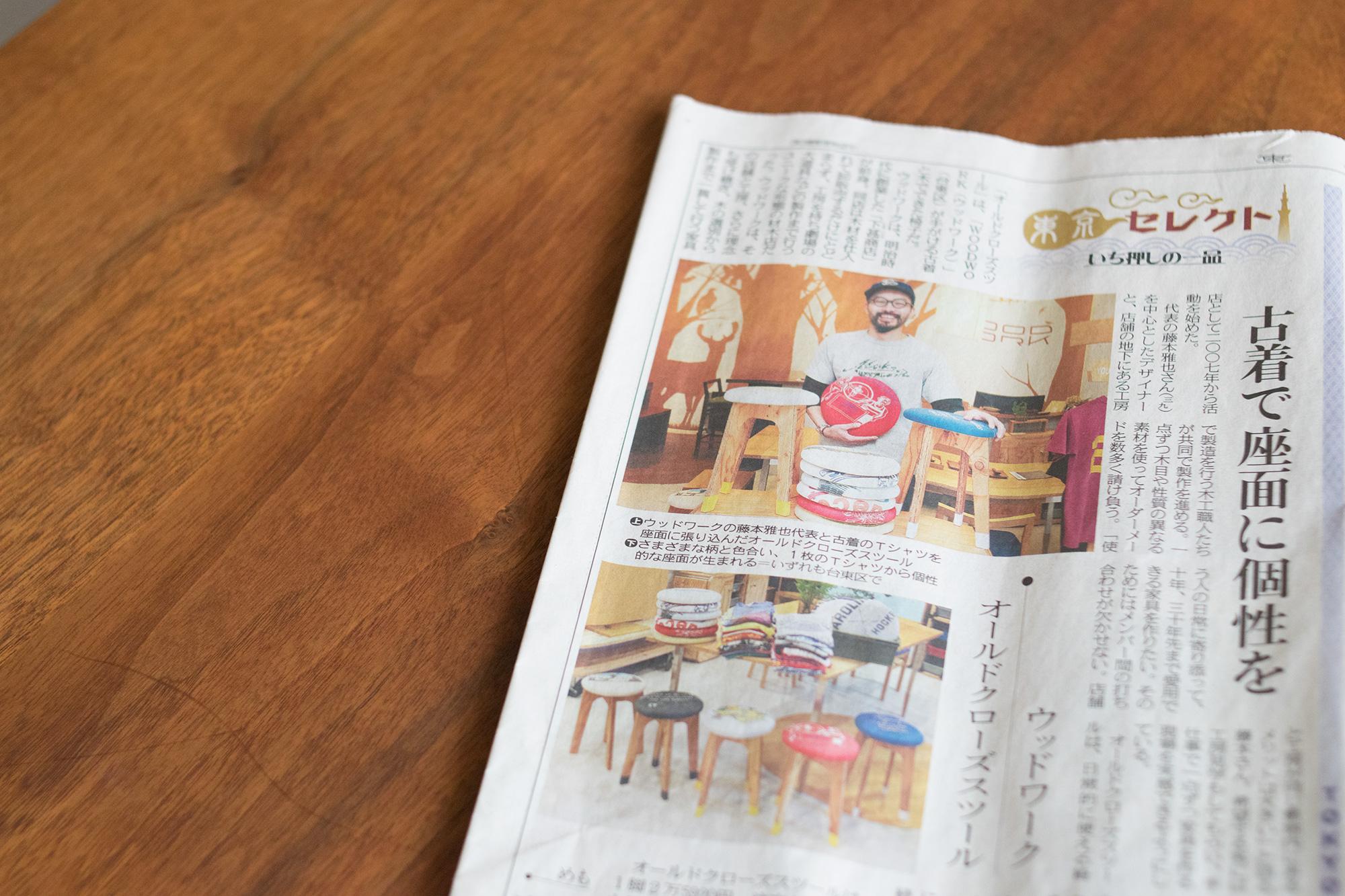 東京新聞 東京セレクト いち押しの一品