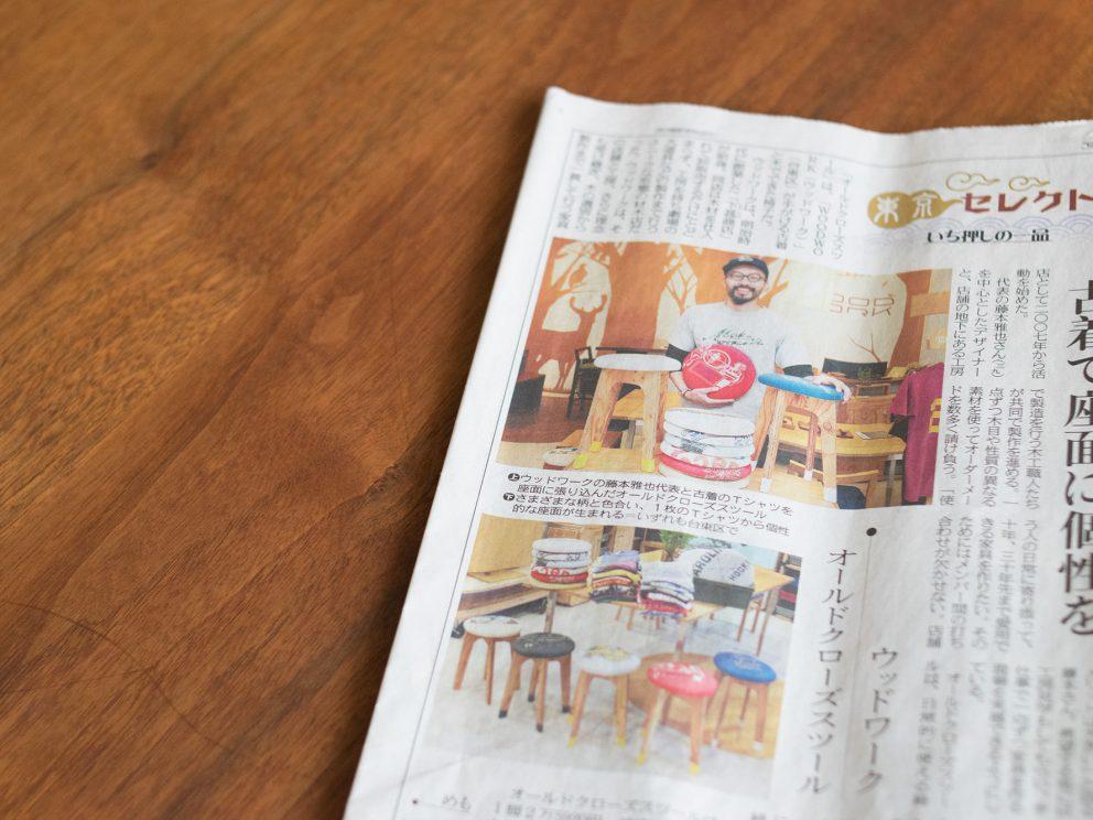 東京新聞 東京セレクト
