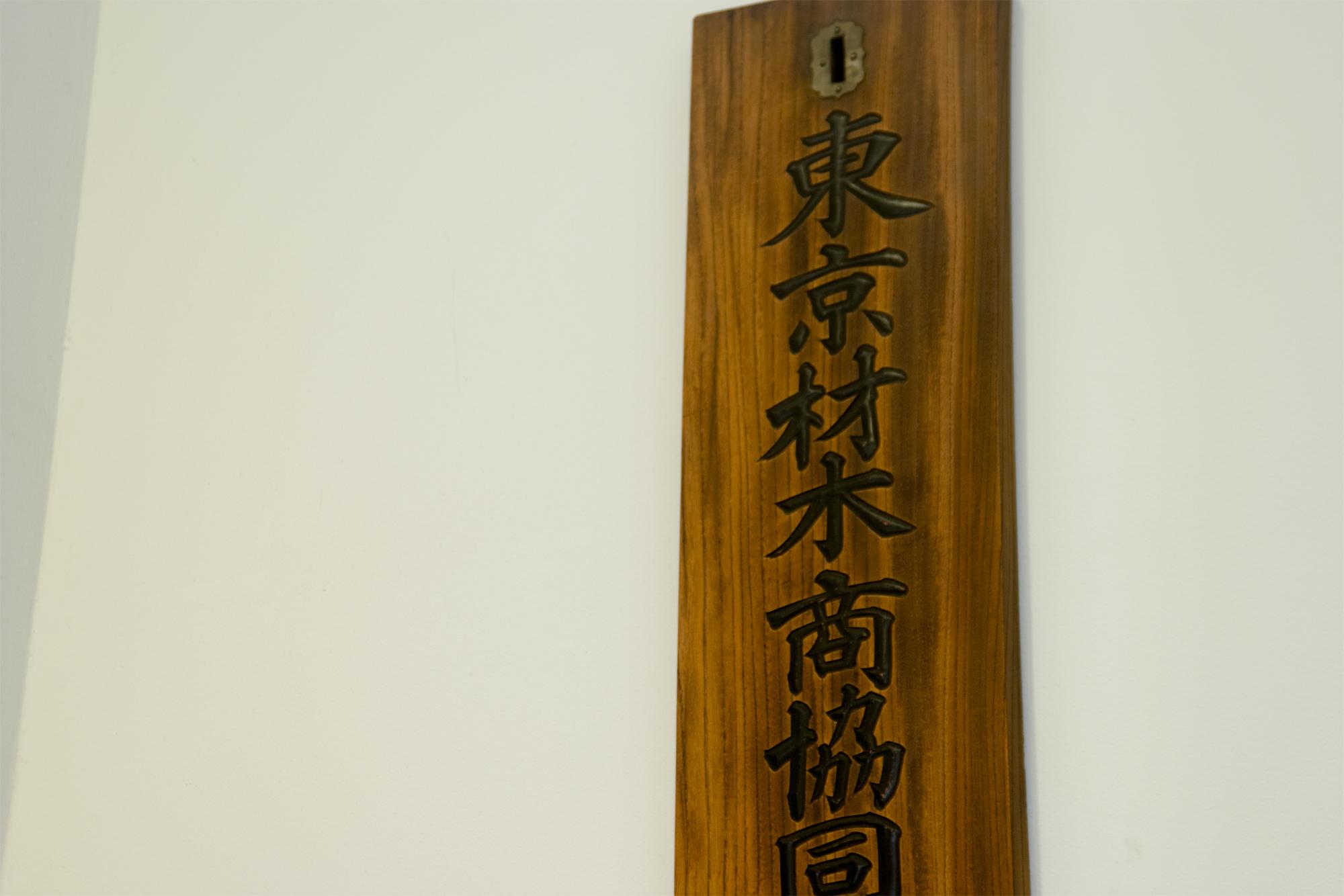 東京材木商協同組合 看板