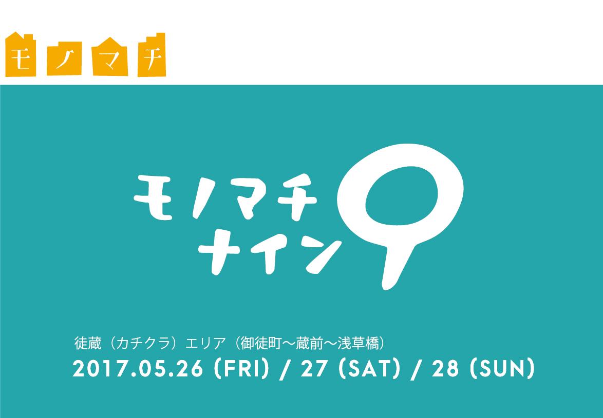 第9回モノマチ(モノマチナイン)2017年5月26日(金)・27日(土)・28日(日)