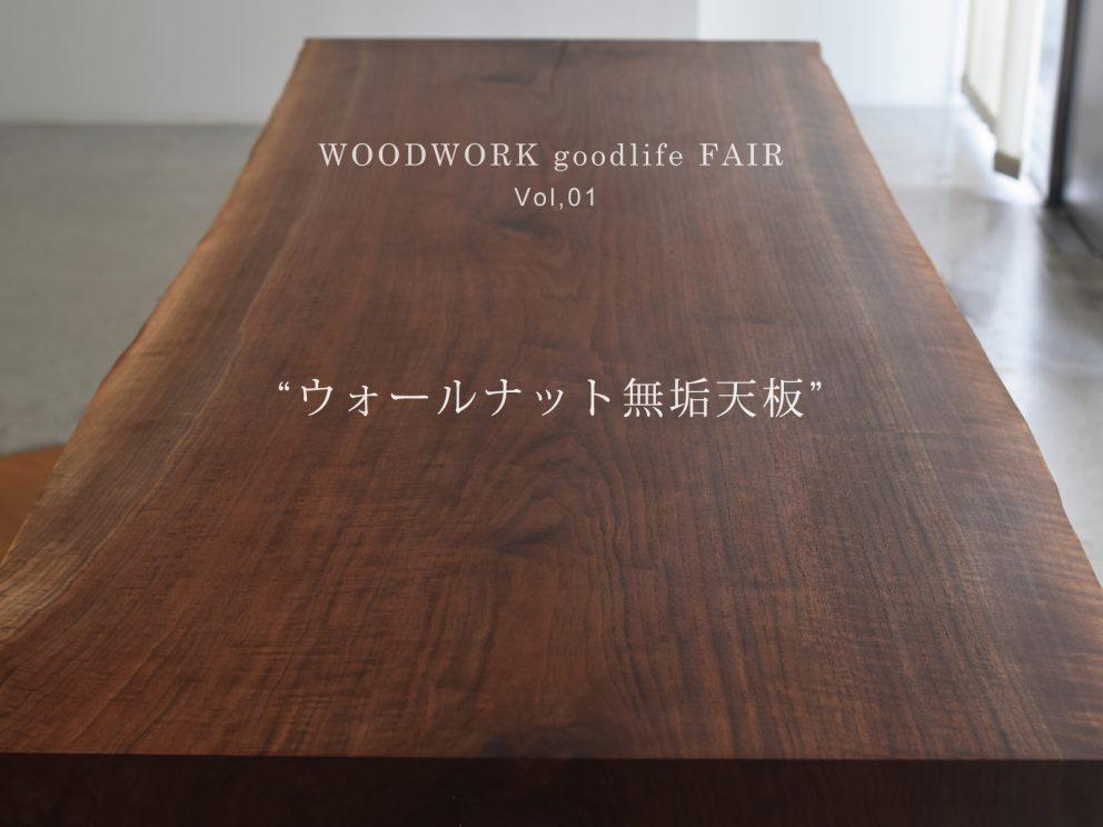 "WOODWORK goodlife Fair Vol,01 ""ウォールナット無垢天板"""