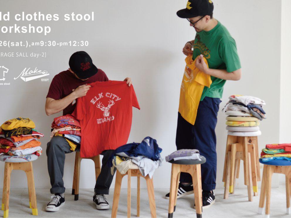 old clothes stoolワークショップ