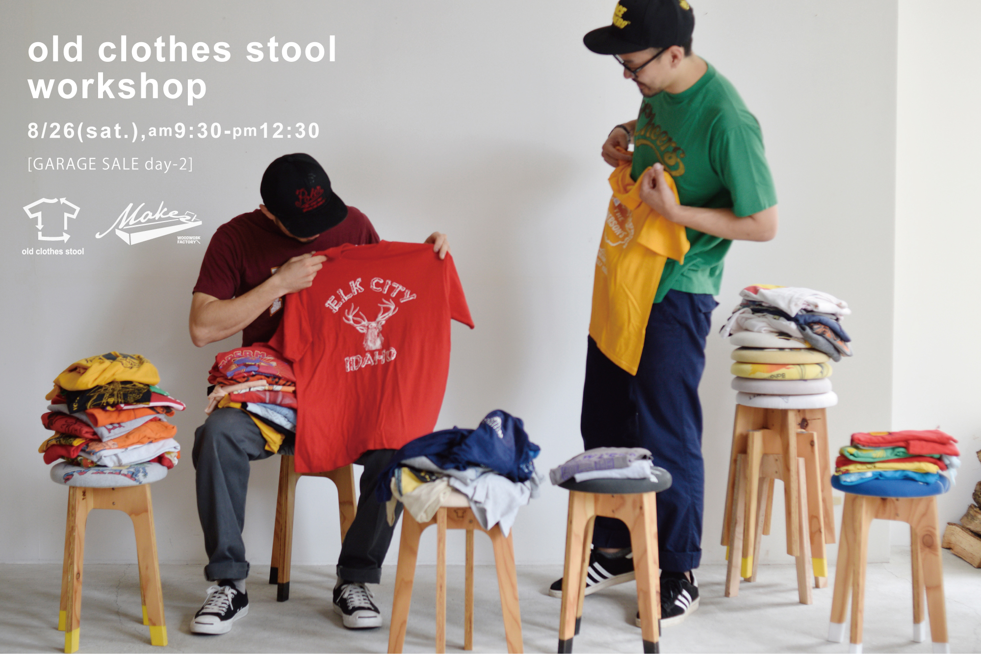old clothes stoolワークショップ