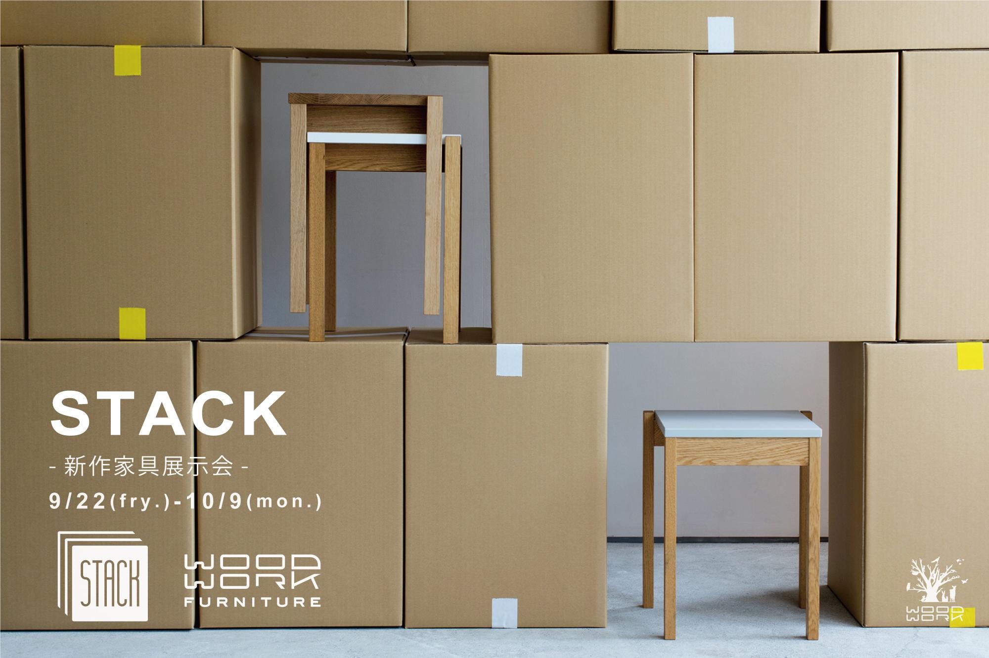 「STACK 」新作家具展示会