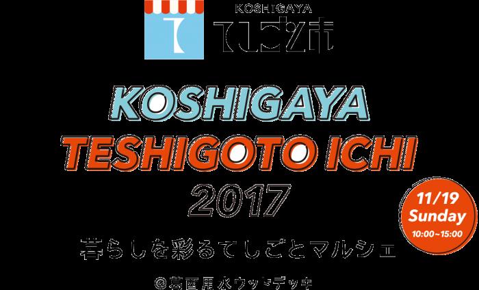 KOSHIGAYAてしごと市