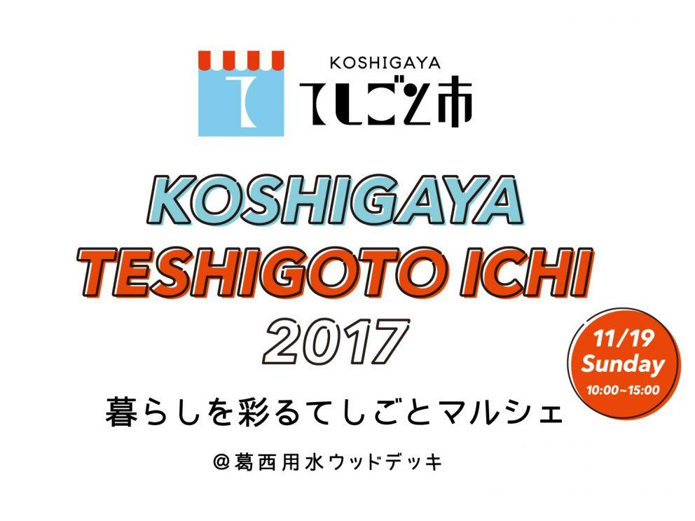 2017年KOSHIGAYAてしごと市