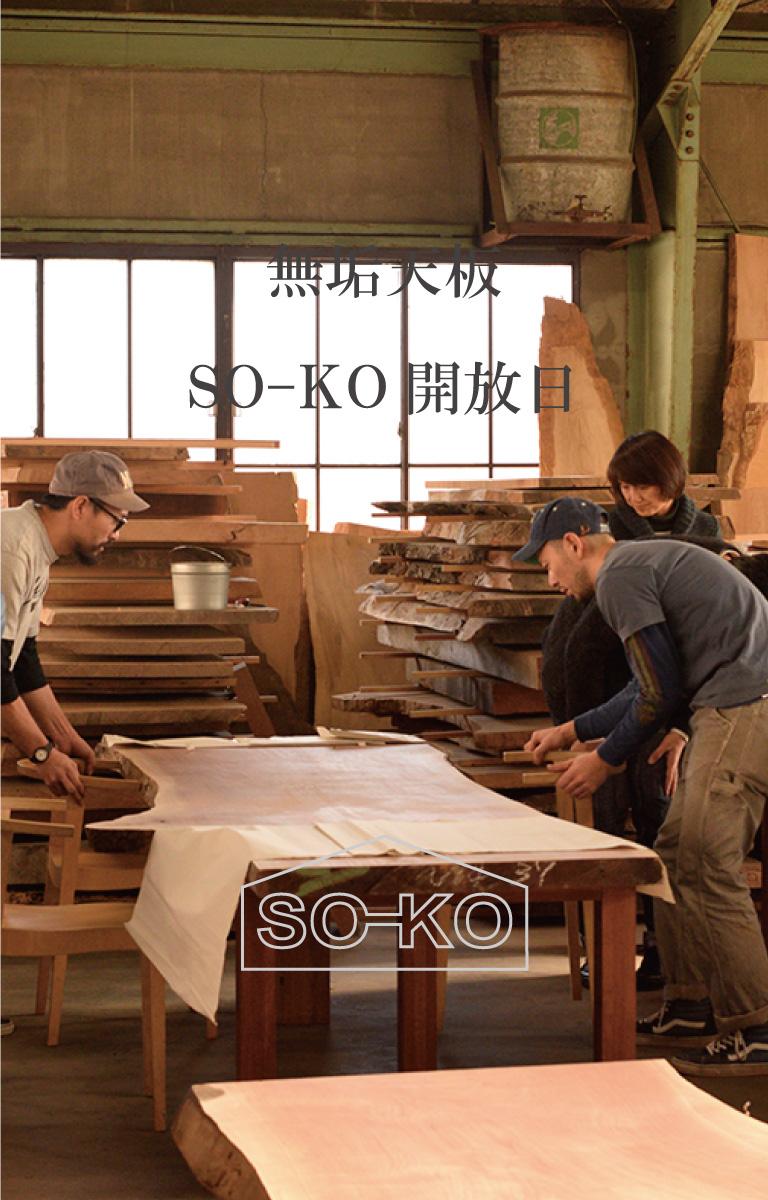 無垢天板SO-KO開放日