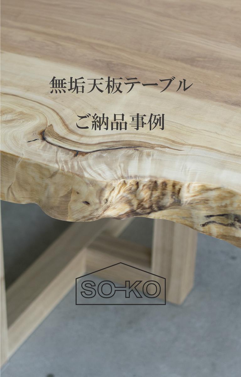 無垢天板テーブルご納品事例