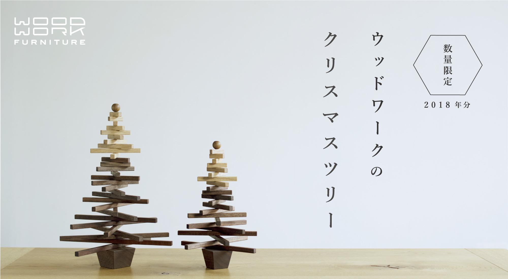 2018年クリスマスツリー販売