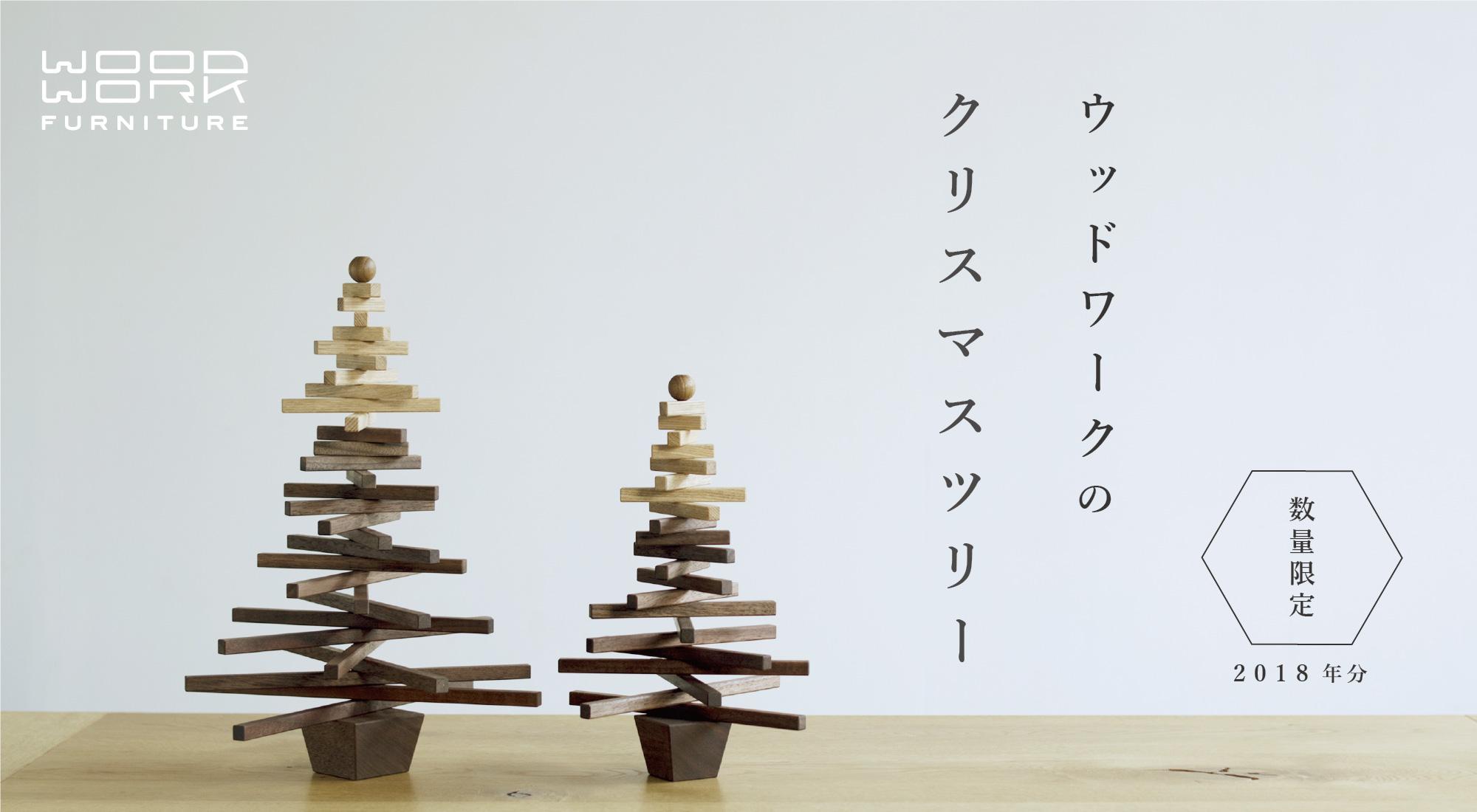 木のクリスマスツリー