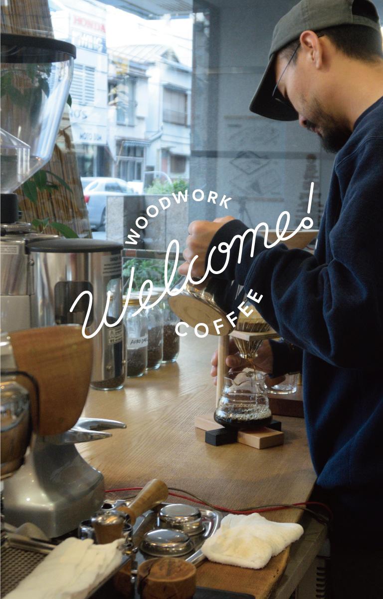 WOODWORK Welcome COFFEE 今後に向けて