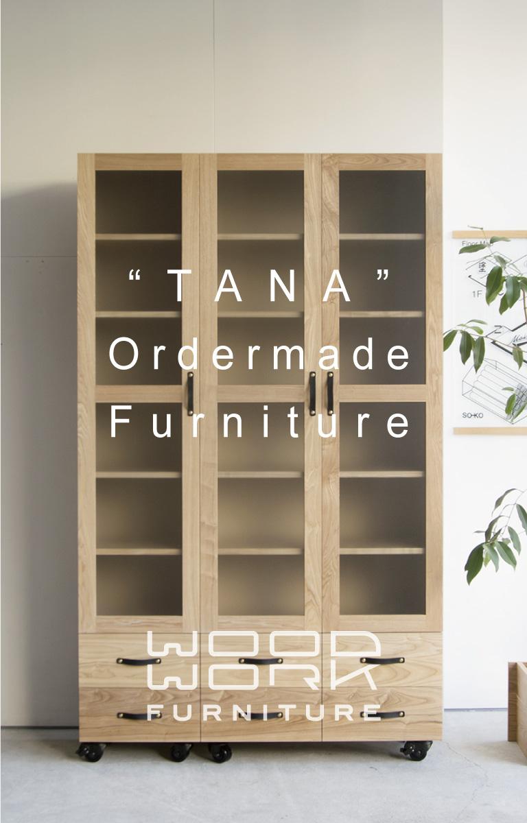 TANA オーダー家具