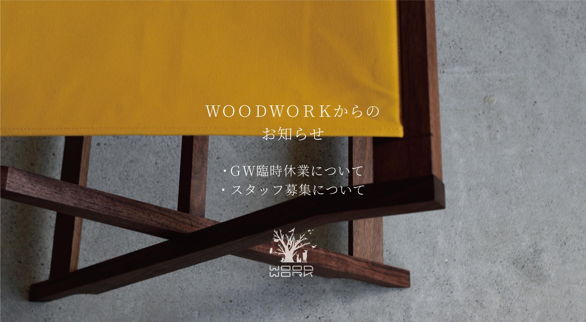 WOODWORKからのお知らせ