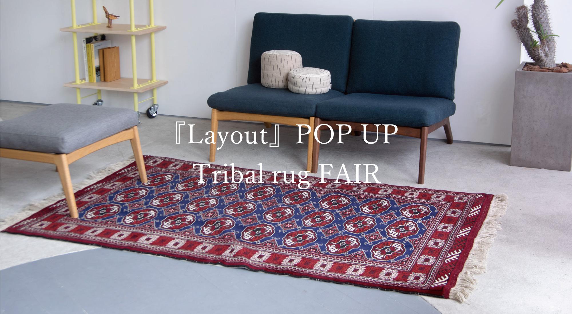 『Layout』POP UP -Tribal rug FAIR