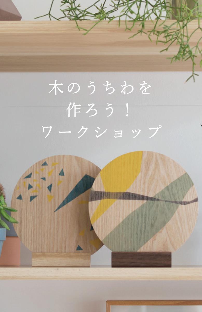 2019年夏 オーダー家具ご相談会