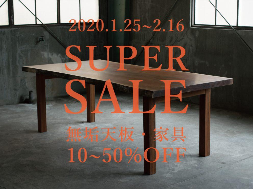 無垢天板・家具SUPER SALE