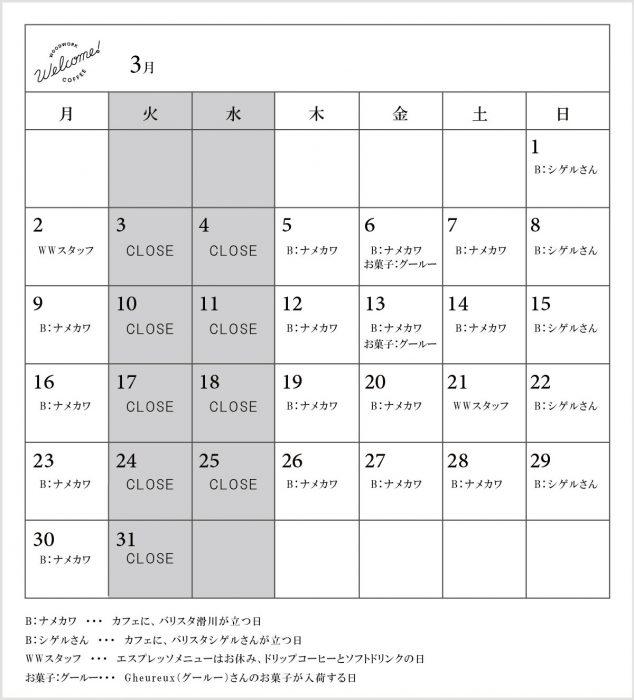 営業カレンダー 2020年3月(カフェ)