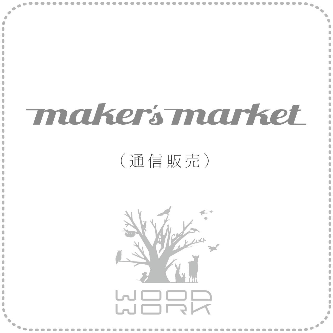 maker's market (通信販売)