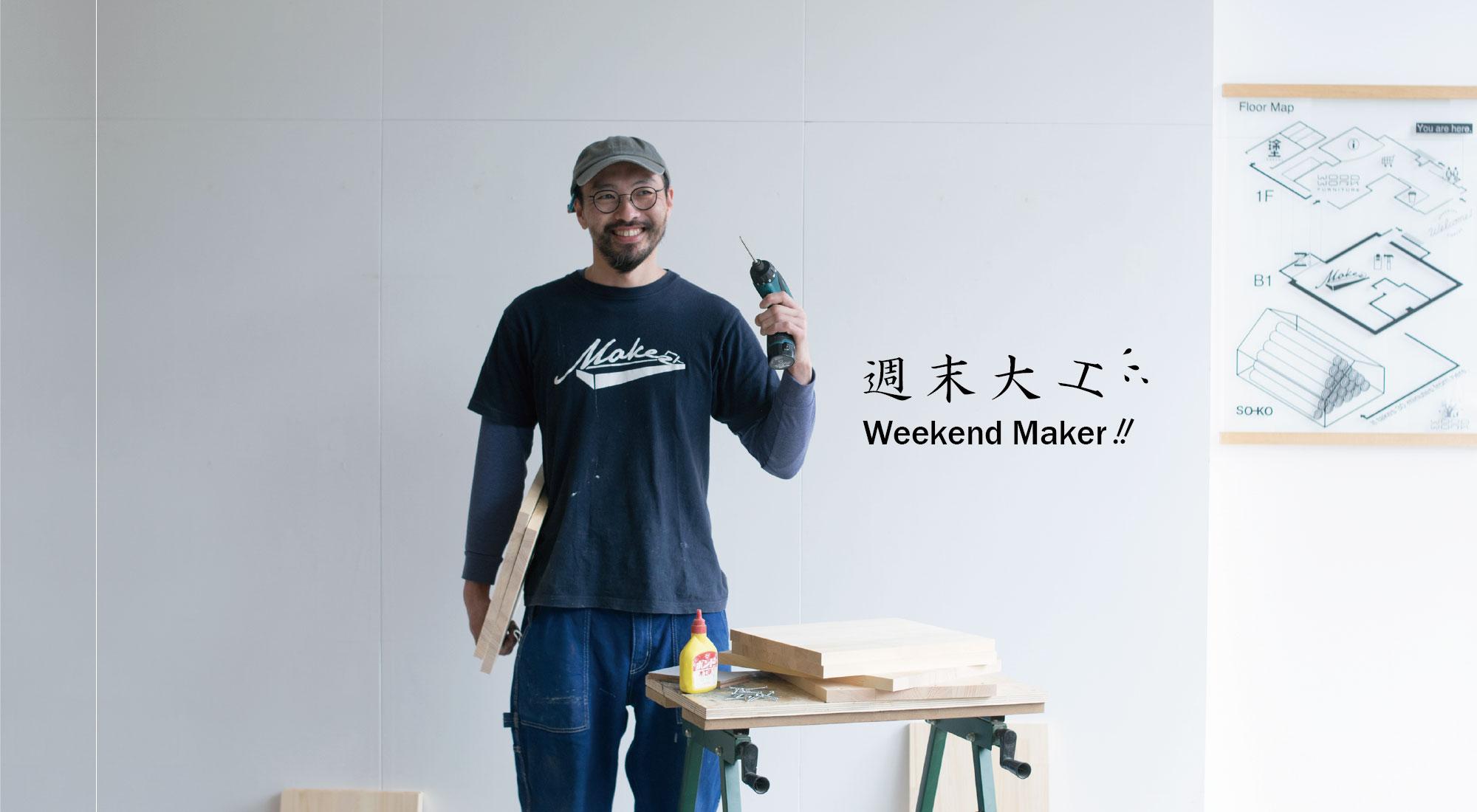 週末大工 Weekend maker !!