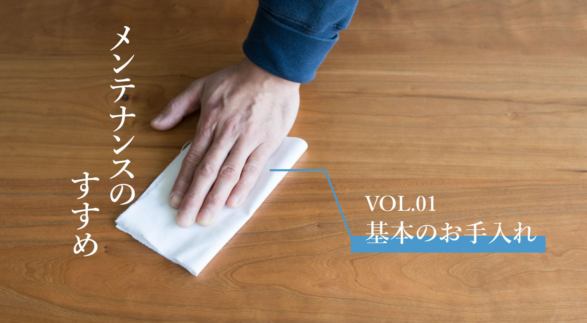 メンテナンスのすすめ「VOL.01基本のお手入れ」