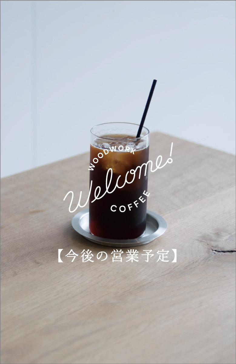 Welcome COFFEE の今後の営業予定