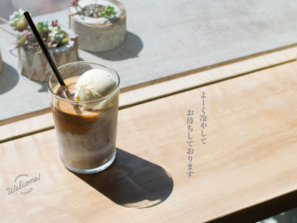 ≪ ICE LATTE FLOAT ≫
