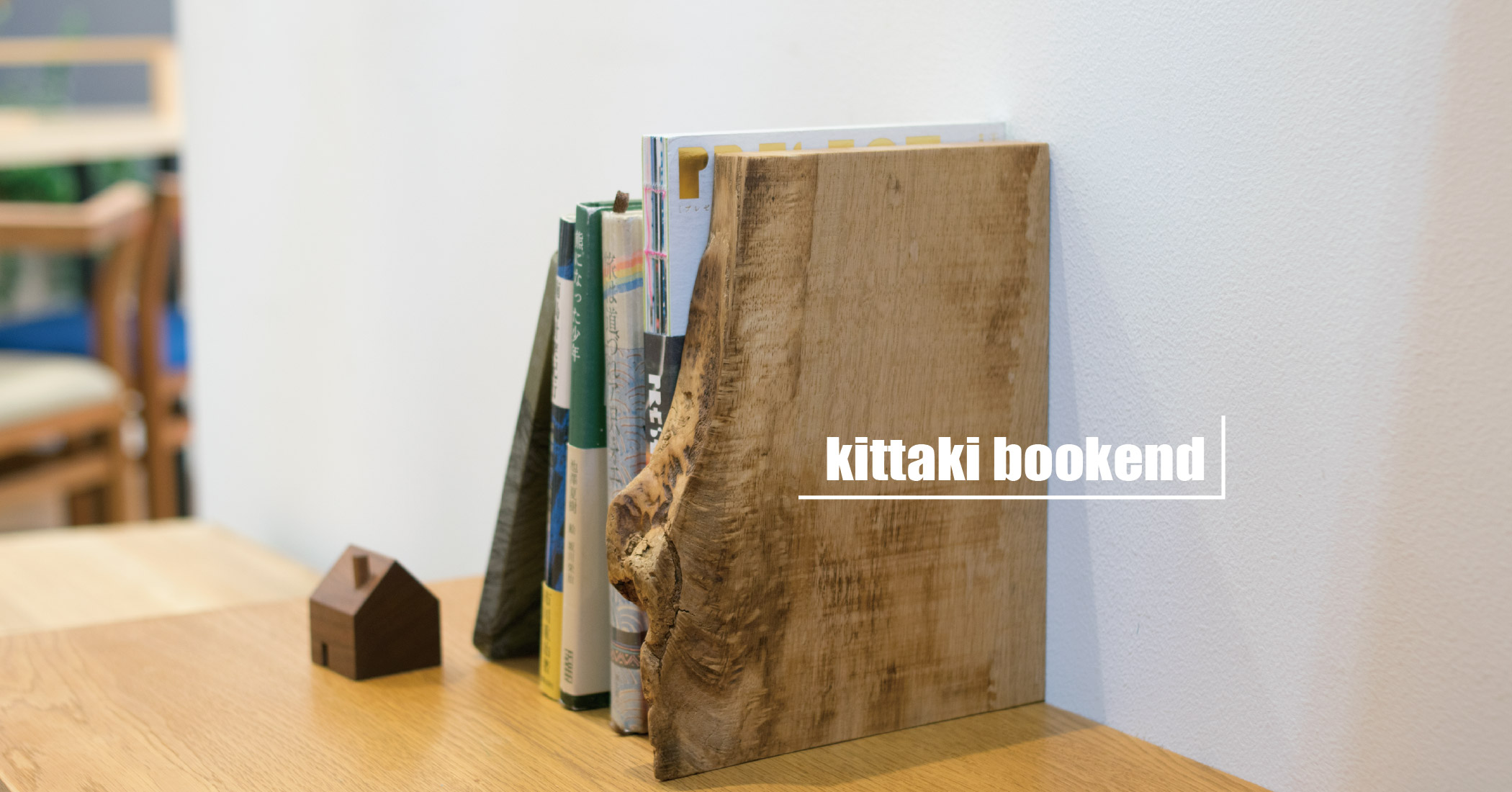 【 kittaki bookend 新入荷 】