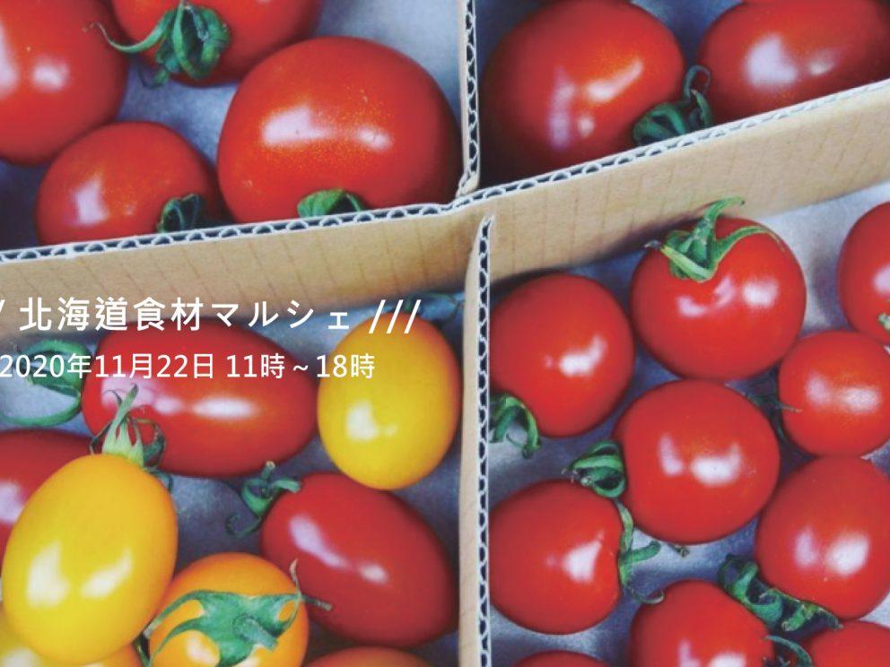 ///北海道食材マルシェ/// 11月22日(日)開催