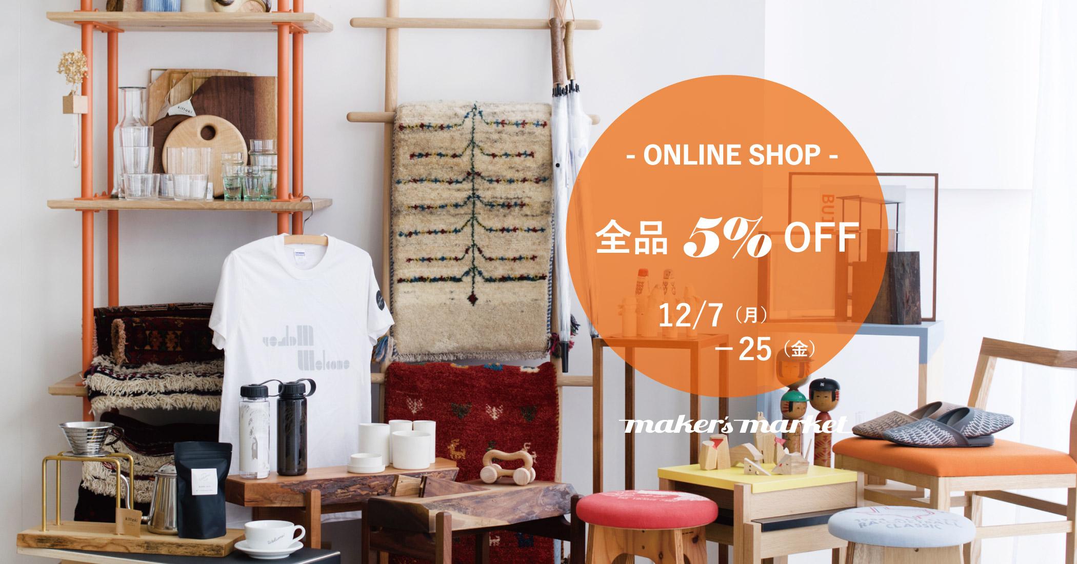 maker`s market 全品5%OFFキャンペーン
