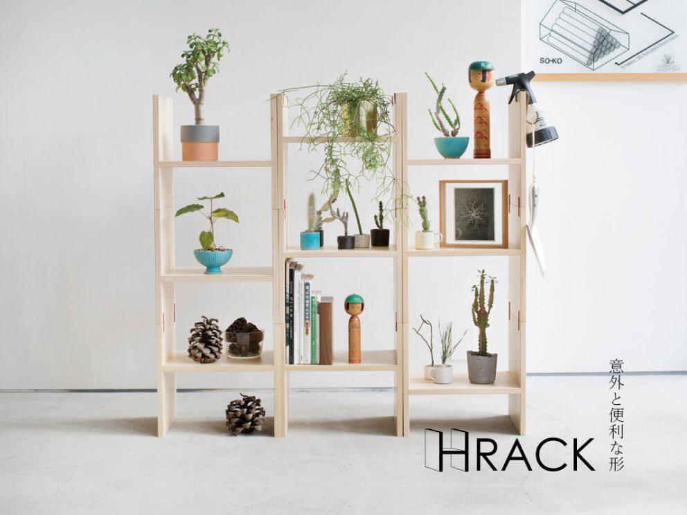 H RACK (エイチラック)