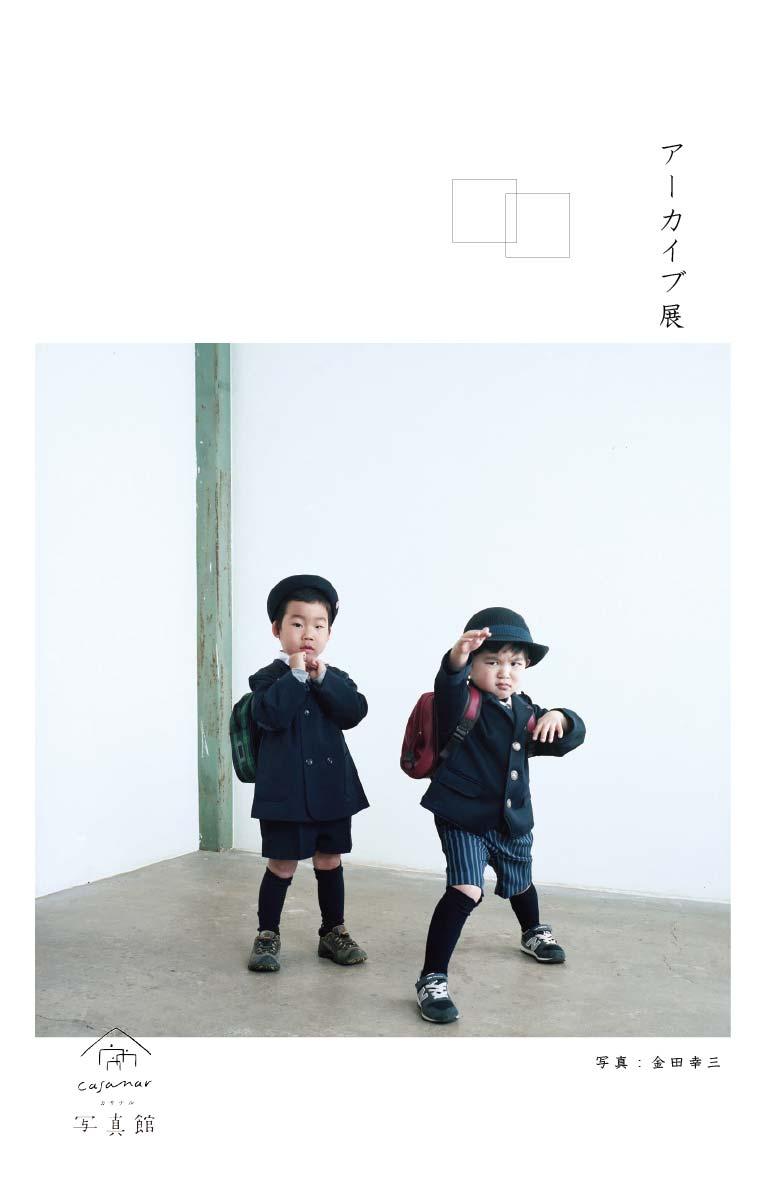 『casanar-カサナル-写真館 アーカイブ展』