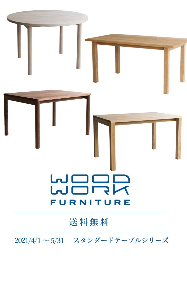 https://woodwork.co.jp/workshop/2021/03/workshop-29730.html