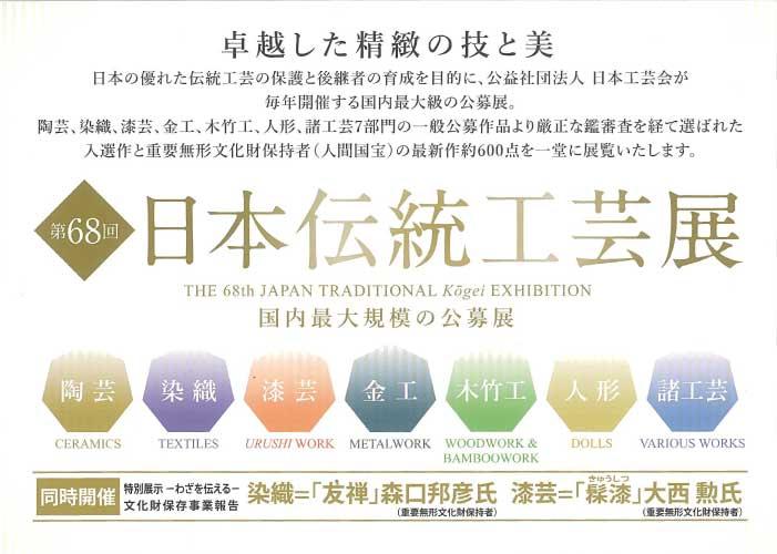 第68回日本工芸展