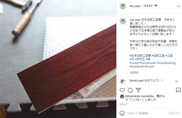 太田紗也さん instagramより