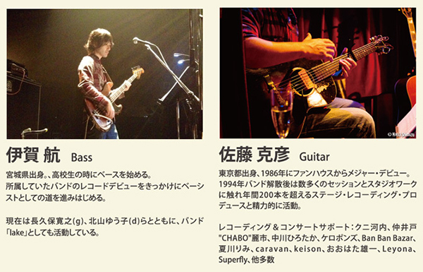 「SASAKLA Band Concert Spring Has Come」メンバー
